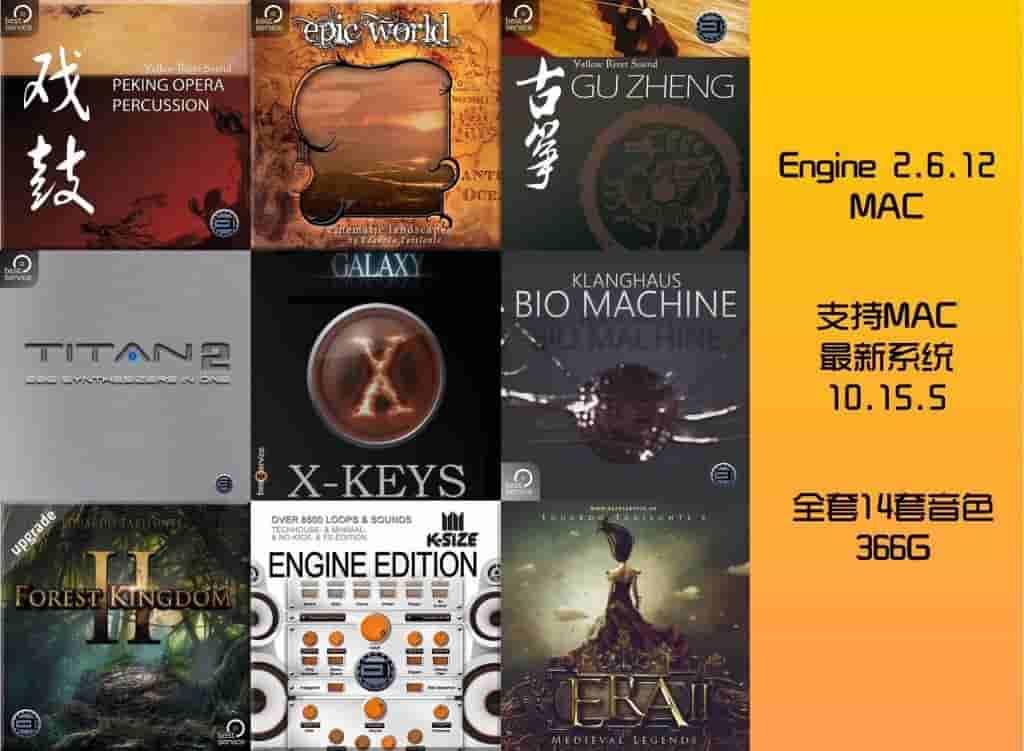 Engine 2.7 PC MAC 最新版支持 MAC10.15.7 MAC 11.3.1 森林王国2 NADA古筝戏鼓世界民乐音色16套【366G】